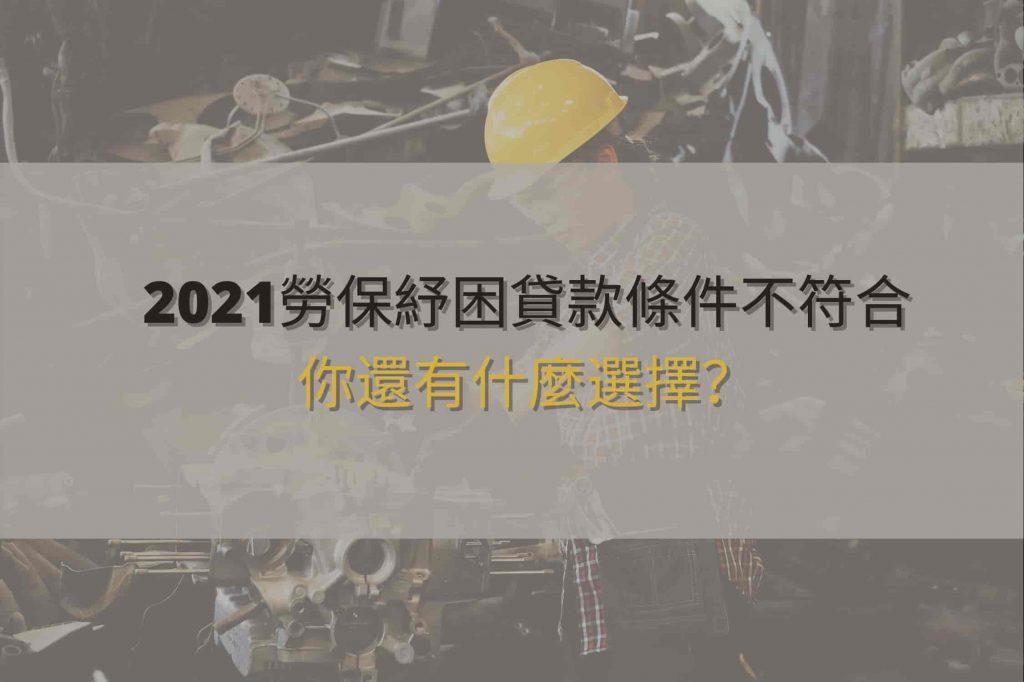 2021勞保紓困貸款條件不符合 你還有什麼選擇?